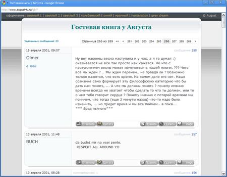 бесплатный хостинг php blogs